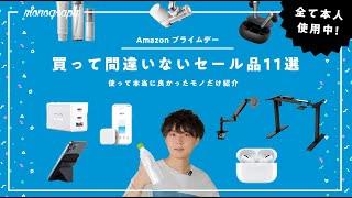 【全て試した】Amazonプライムデー、セールで買って絶対に損しないモノ11選