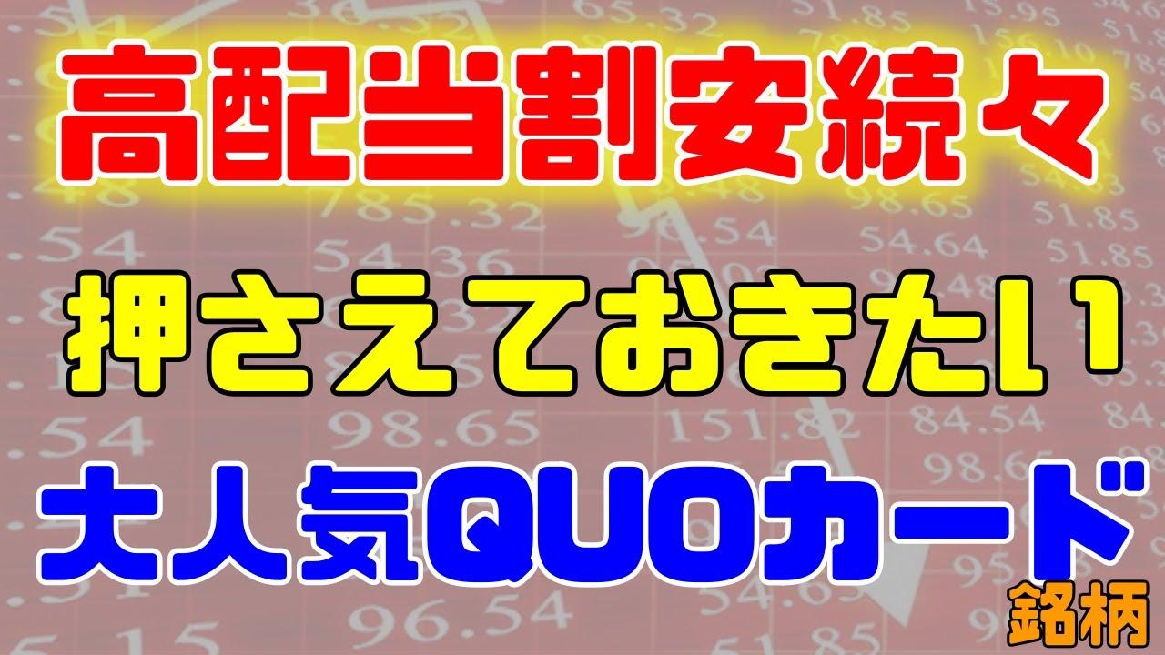 3月権利確定自動車関連QUOカードが届いたので紹介!