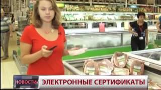 Электронные сертификаты на продукты. Новости. GuberniaTV(Проверить происхождение продуктов в магазинах российские покупатели смогут при помощи смартфонов. Минист..., 2014-08-08T08:33:09.000Z)
