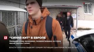 Европейские подростки играют в игру смерти запущенную в России