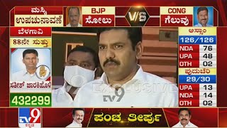 BY Vijayendra Reaction After Karnataka Bypoll Election Results