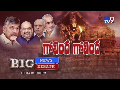 రమణ దీక్షితులు ఆరోపణల వెనుక BJP హస్తం ఉందా? || Big News Big Debate - Rajinikanth TV9