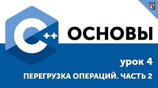 Основы ООП C++. Урок 4. Перегрузка операций. Часть 2