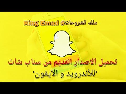 تحميل سناب شات الاصدار القديم Old Snapchat للأندرويد و الآيفون عماد Youtube