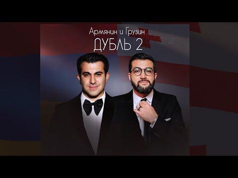 Гагик Езакян и Achi - Армянин и Грузин дубль 2 (NEW HIT 2021)