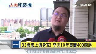 32歲破上億身家!李杰10年買賣400間房│三立新聞台