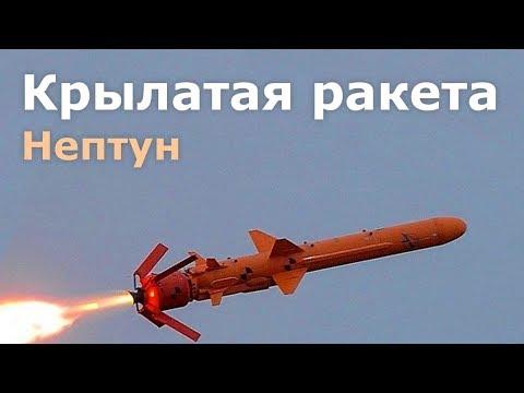 Противокорабельная крылатая ракета