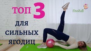 Топ 3 упражнений для ягодиц