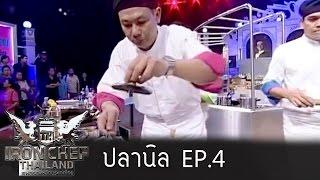Iron Chef Thailand - Battle Nile Tilapia (ปลานิล) 4