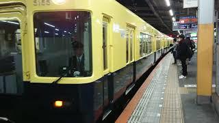 近鉄5200系復刻塗装鶴橋駅発車