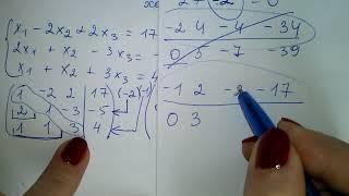 Метод Гаусса. Прямой ход методом Гаусса. Обратный ход. Ступенчатая и треугольная расширенная матрица