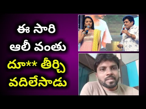 common man fires on cini comedian Ali | Ameer | Ali | Suma | yuva tv