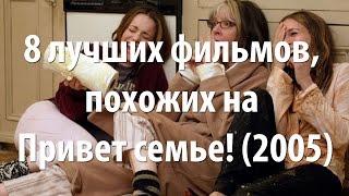 8 лучших фильмов, похожих на Привет семье! (2005)