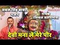 Latest Sabal Singh Bawri Bhajan //  देवी मना  ले मेरी पीर   //  Ramphal Salvaniya//Haryanvi bhajan