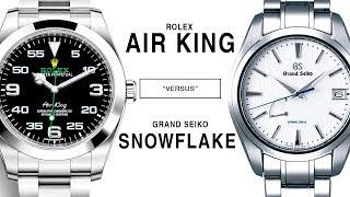 ROLEX vs. GRAND SEIKO: SNOWFLAKE vs. AIR KING: 116900 vs. SBGA211