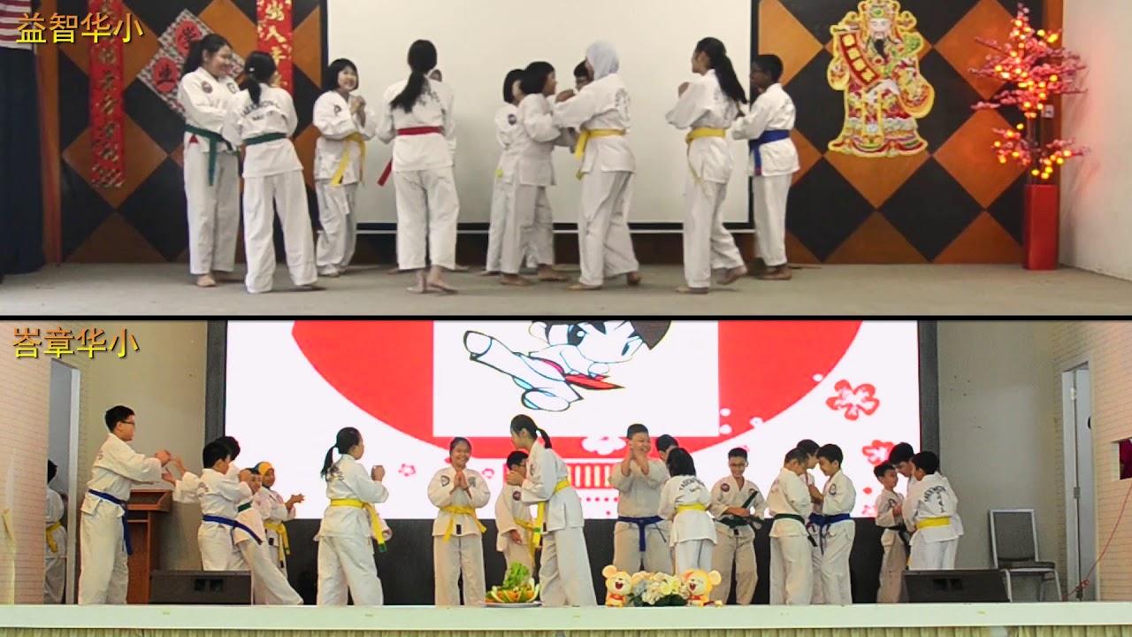 【我說新年好 】Dance Cover By Taekwondo