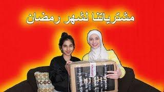مشترياتنا لشهر رمضان من l SHEIN لا يفوتكم شو اشترينا