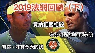 2019法網回顧(下集),費納會師羅蘭高地,Nadal為何被稱作紅土之王?│傑森打網球│