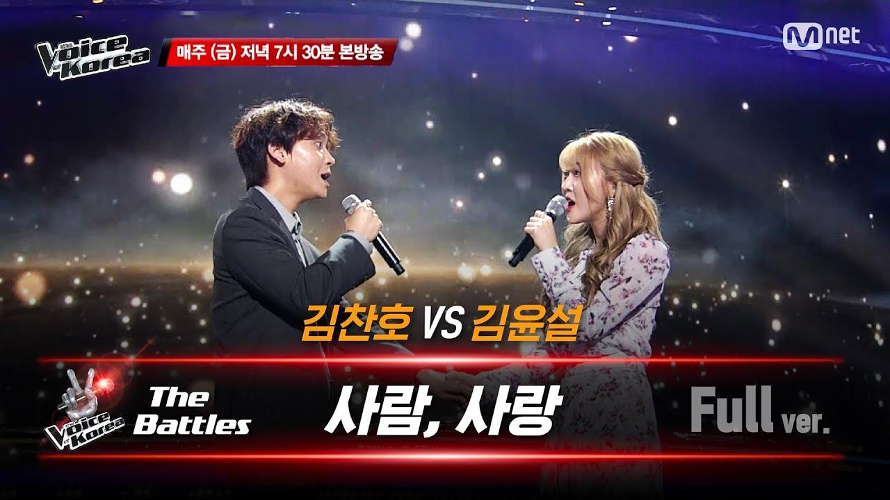 [풀버전] 김찬호 vs 김윤설 - 사람, 사랑 | 배틀 라운드 | 보이스 코리아 2020