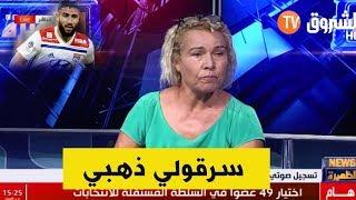 مقربة من اللاعب الدولي  نبيل فقير تصرح بعد سرقة والده لمجوهراتها....