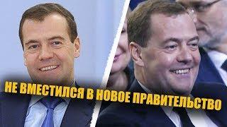 Медведев на новой должности стал получать ещё больше.