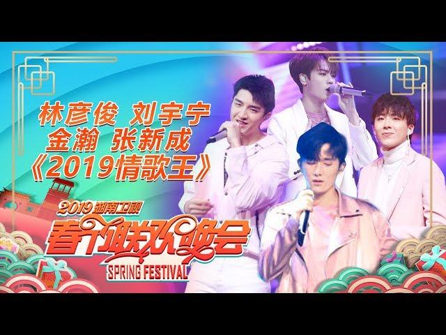 ??????×??×???×?????? ????????2019????2019??????????? Hunan Spring Festival Gala???????HD?