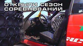 Открытие сезона соревнований по АВТОЗВУКУ - Ultimate Sound Destruction!