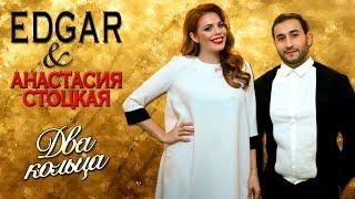 Смотреть клип Edgar И Анастасия Стоцкая - Два Кольца