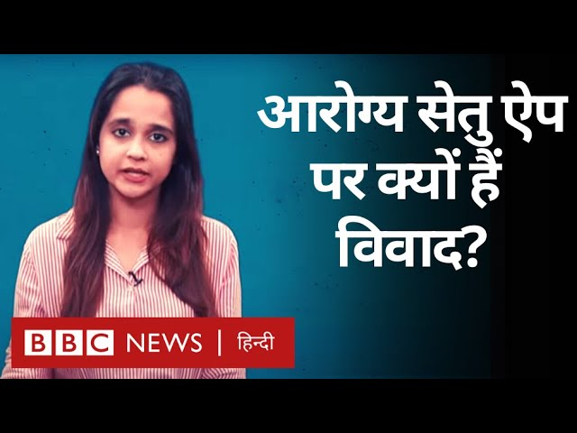 Corona Virus के लिए बना Aarogya Setu Download करना सुरक्षित है या ख़तरनाक? (BBC Hindi)