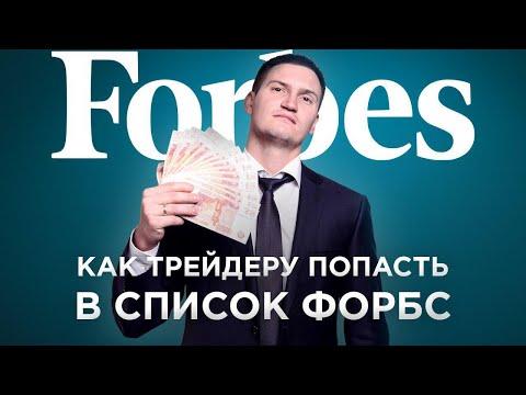 Может ли трейдер попасть в список Форбс? Есть ли трейдеры в Forbes?
