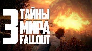 Три тайны мира Fallout | Размышления о серии