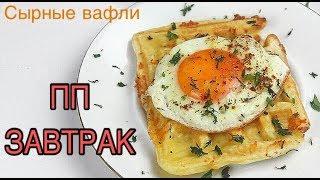 пп завтрак - СЫРНЫЕ ВАФЛИ с глазуньей // ПП и ЗОЖ