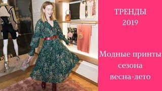МОДНЫЕ ПРИНТЫ ВЕСНА-ЛЕТО 2019. ТРЕНДЫ ВЕСНА-ЛЕТО 2019.