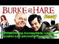 Burke and hare movie story in tamil | story in tamil | Tamilcritic
