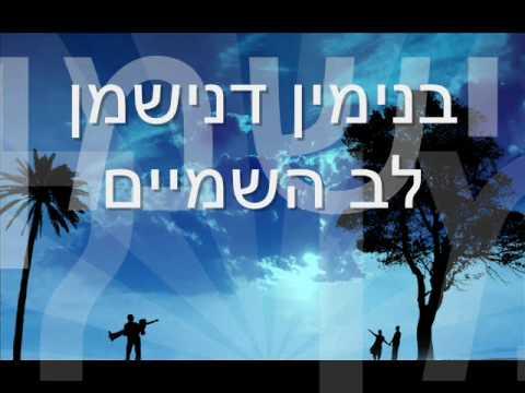 בנימין דנישמן - לב השמיים
