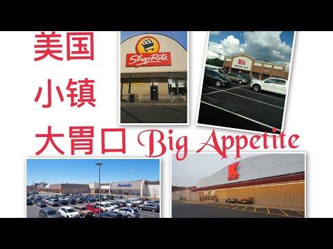 美国小镇 商业胃口大  Big Appetite