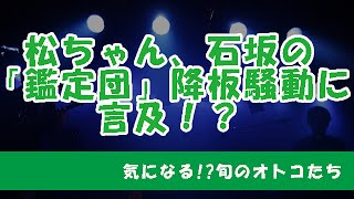 松ちゃんこと松本人志が、石坂浩二の「鑑定団」降板騒動に言及した。 松...