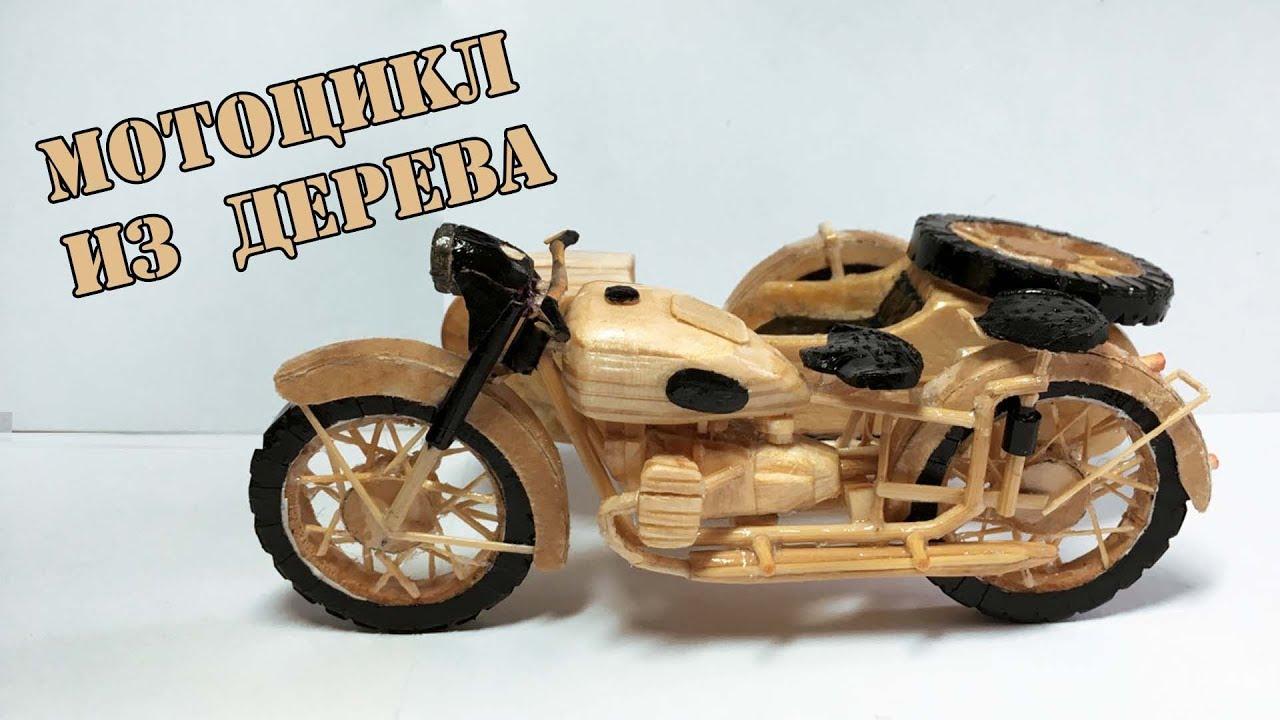 Как сделать детский мотоцикл