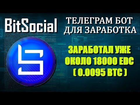 BitSocial - Лучший Телеграмм бот. Заработал и вывел 18000 EDC. Криптовалюта бесплатно.