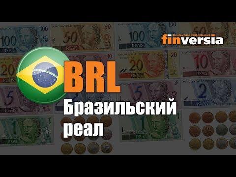 Видео-справочник: Все о Бразильском реале (BRL) от Finversia.ru. Валюты мира.
