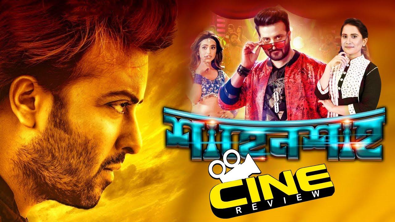 Download Shahenshah - CineReview   Shakib Khan   Nusrat Faria   RJ Rahin   Season-2   EP-7   JAGO FM