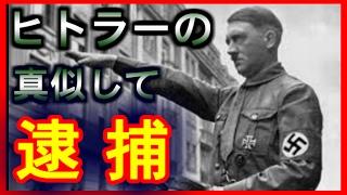 【衝撃】ヒトラーの恰好を真似た容疑で25歳男を逮捕 オーストリア ナチス酷似旗 検索動画 11