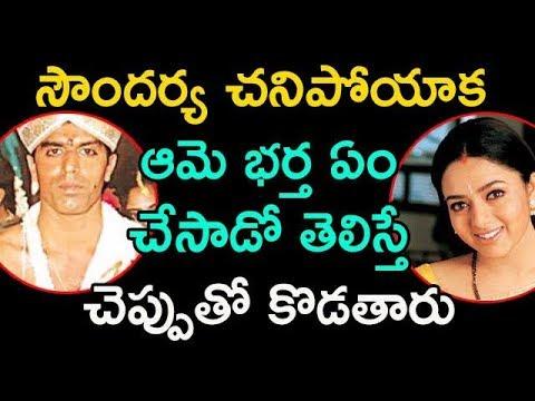Shocking See How Soundarya Got Cheated By His Husband | Soundarya Death Secrets