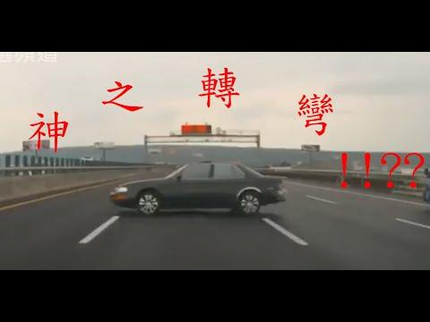 「台灣三寶車禍集錦」神之轉彎!!!???技術也太好了!!!