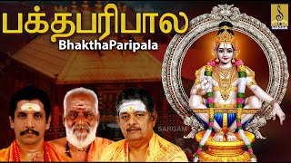 Bhaktha Paripala Jukebox - A Song From The Album Bhakthi Malar Vol-1 Sung By Sreehari Bhajana Sangam