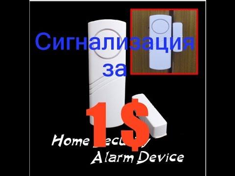 Беспроводная сигнализация JD-188 (двери окна беспроводной охранной сигнализации )