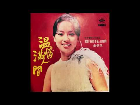 Extremely Good 1960s Chinese *Pop* *Rock* Record - Full Album