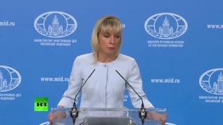 Еженедельный брифинг Марии Захаровой (5.12.2018)