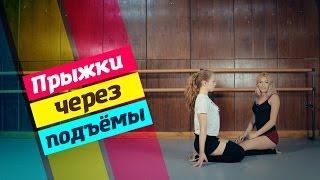 """Прыжки через подъёмы. Как прыгать на подъёмы. Танцы Онлайн с шоу-балетом """"Культурная революция"""""""