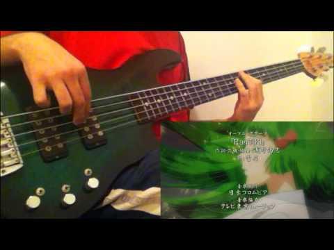 Bakumatsu Gijinden Roman opening (Bass Cover)